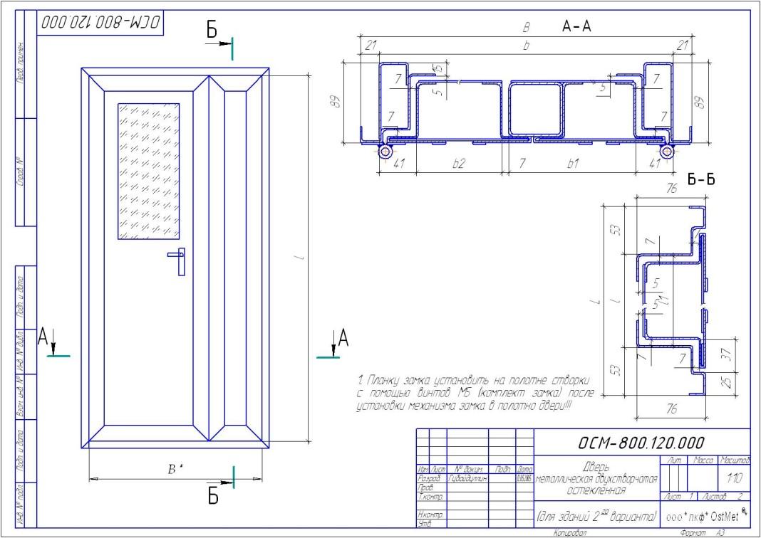 Как сделать входные металлические двери своими руками чертежи 40