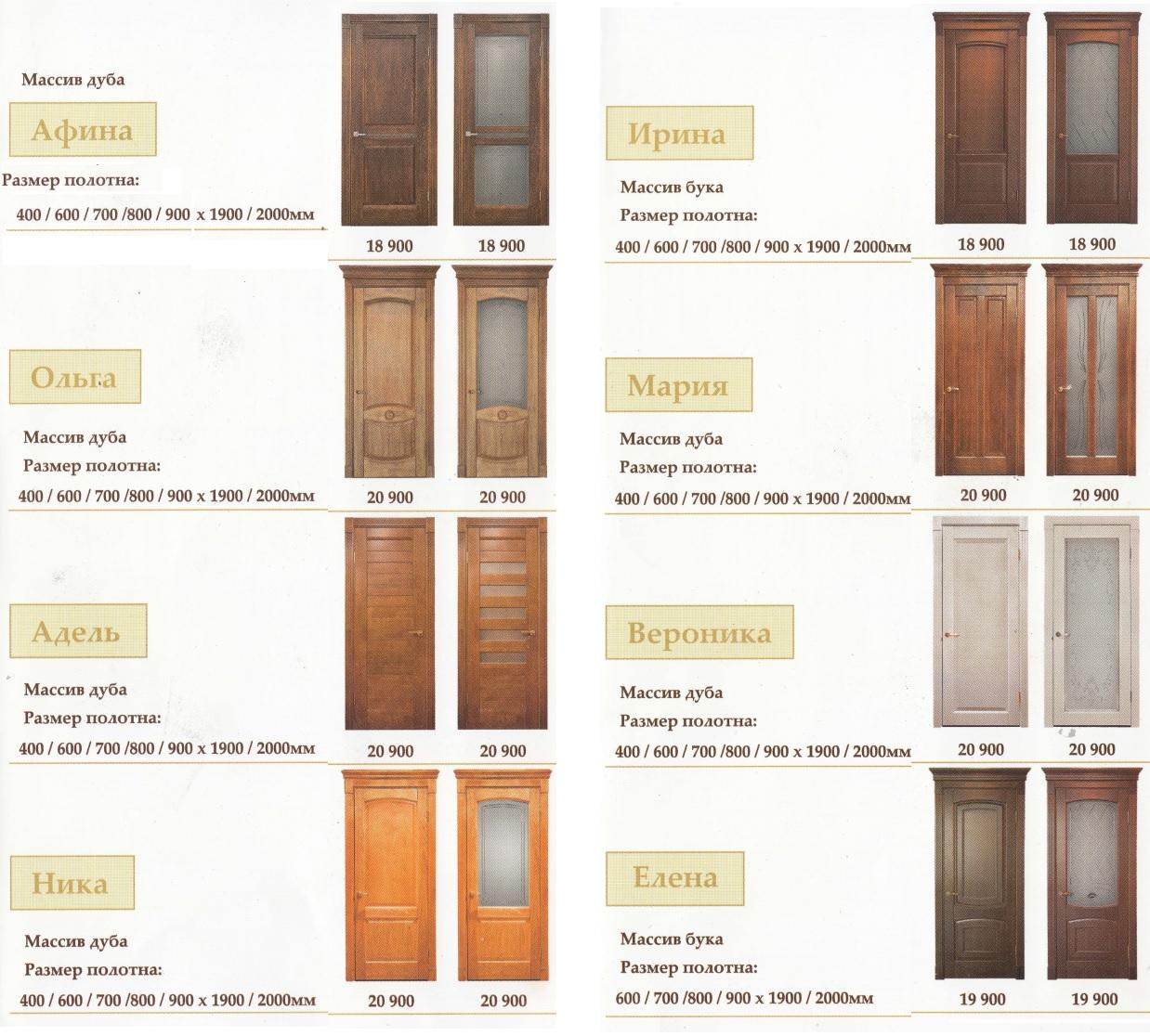 деревянные входные двери из массива