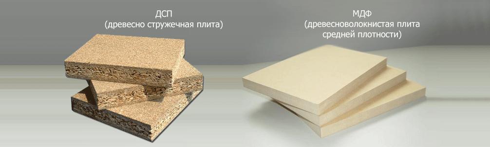 МДФ и ДСП