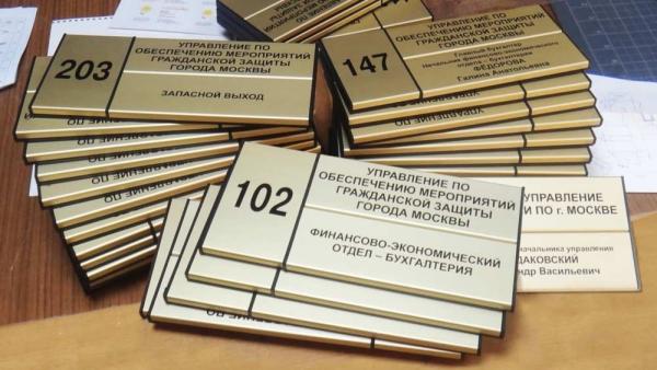 Таблички из металла для кабинетов