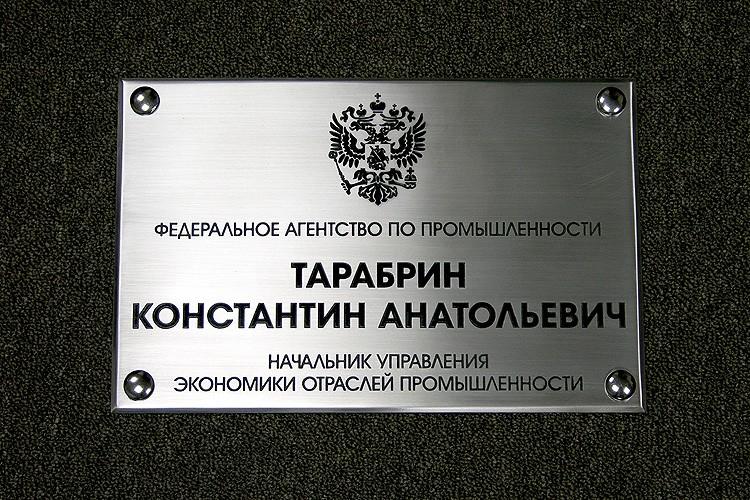Табличка с алюминиевой поверхностью