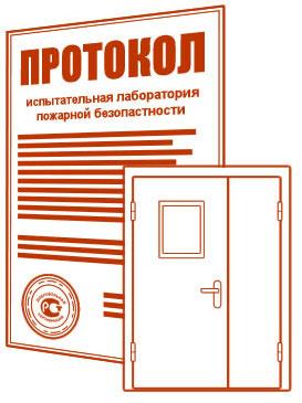 Протокол испытаний огнеустойчивой двери