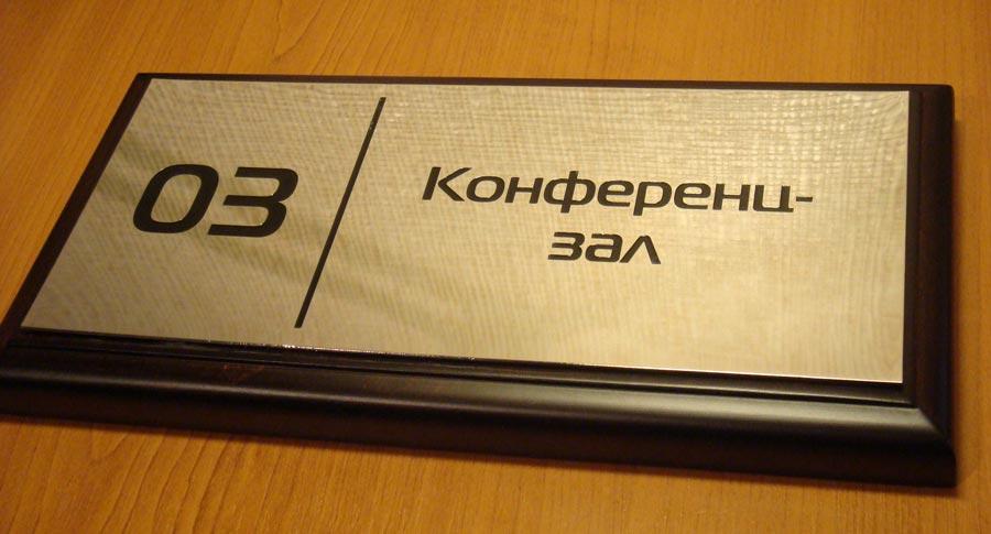 Дверная табличка с зеркальной поверхностью