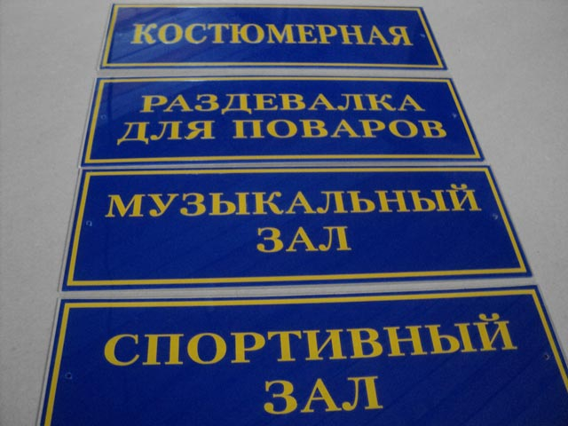 Информационные дверные таблички