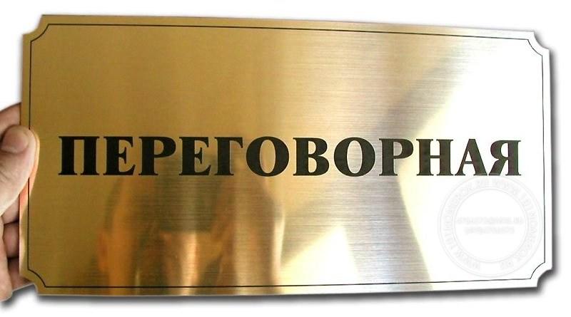 Табличка из металла на дверь