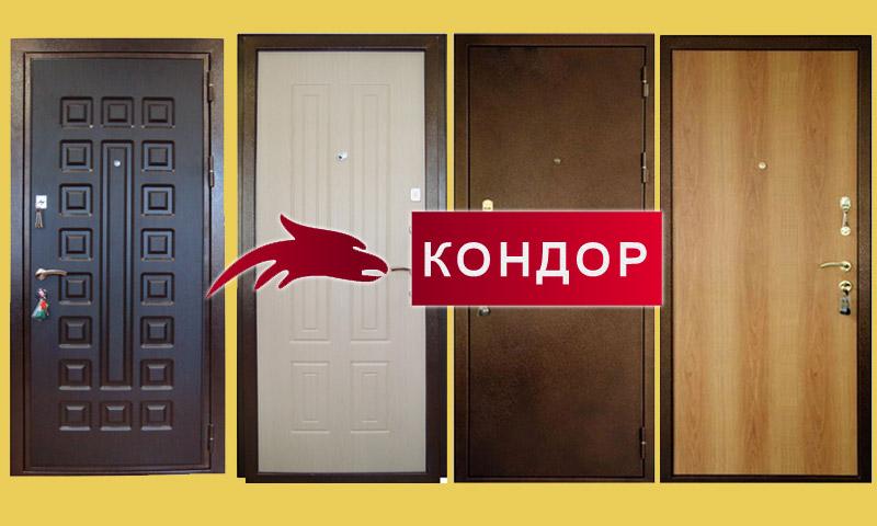 Металлические двери фирмы Кондор