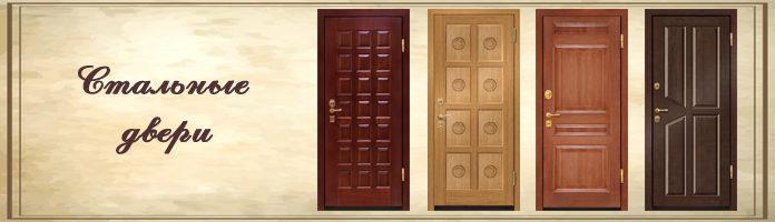стальные двери известный фирм