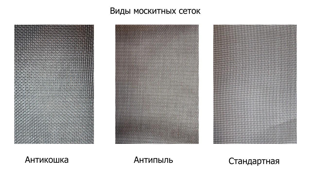 Виды противомоскитных сеток
