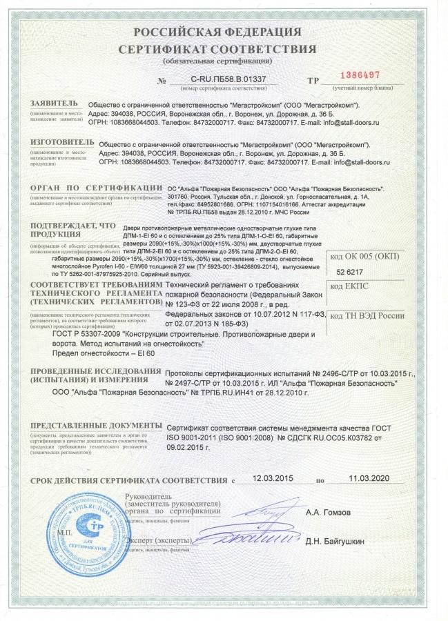 Сертификат соответствия на противопожарные двери