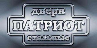 Логотип компании двери Патриот