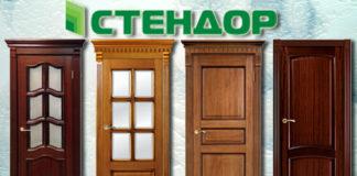 Двери фирмы Стендор