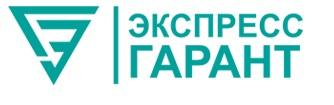 Логотип компании Экспресс Гарант