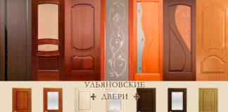 Двери из Ульяновска