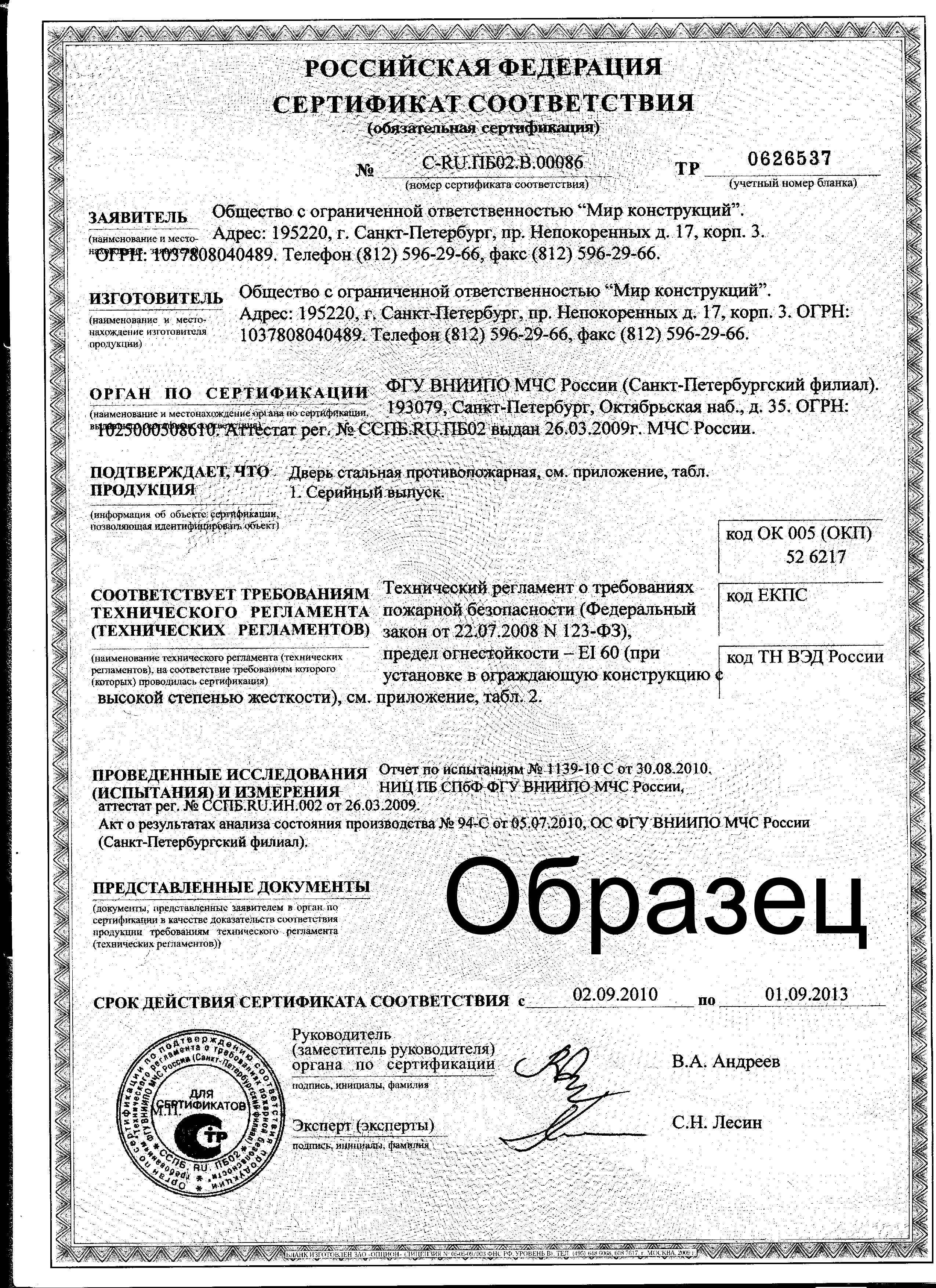 Сертификат качества для дверей