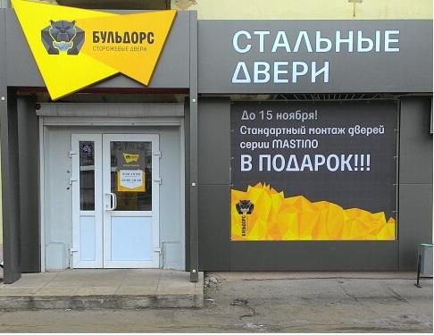 Фирменный магазин компании Бульдорс