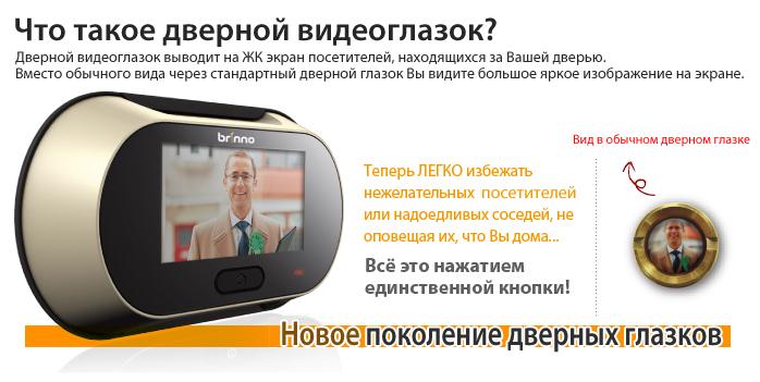 Достоинства видеоглазка для двери