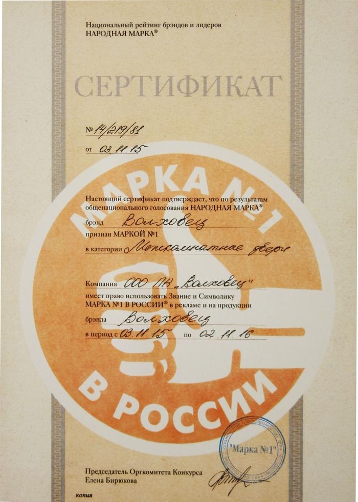 Волховец - народная марка России