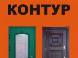 Железные двери фирмы Контур