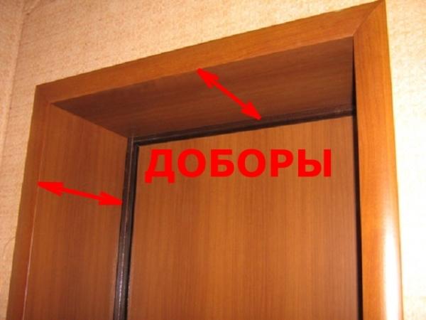 Добор входной двери