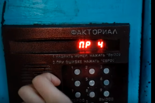 Домофон Факториал