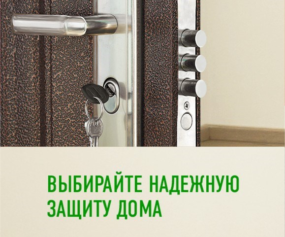 Выбор двери