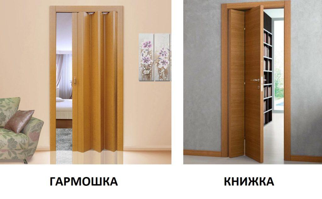 Различия дверей гармошка и книжка