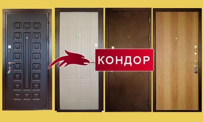 Двери Кондор