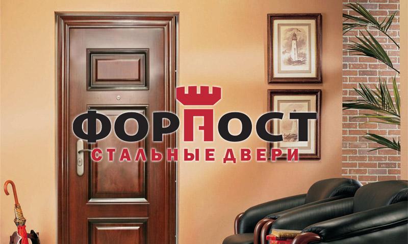 Двери фирмы Форпост
