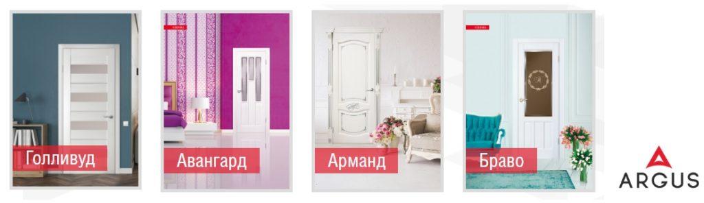 Межкомнатные двери фирмы Аргус